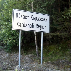 kardzhali-bulgaristan-2